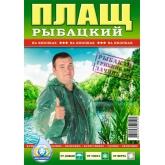 Плащ рыбака ПЛОТНЫЙ (на кнопке) (1/50)