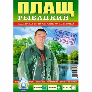 http://mayakopt.com/22097-thickbox_default/plashch-rybaka-lipuchka-1-100.jpg