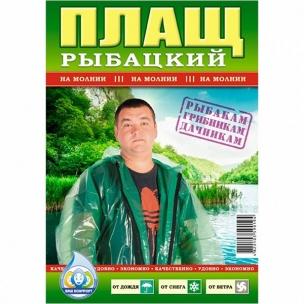http://mayakopt.com/22099-thickbox_default/plashch-rybaka-plotnyj-nakidka-1-100.jpg