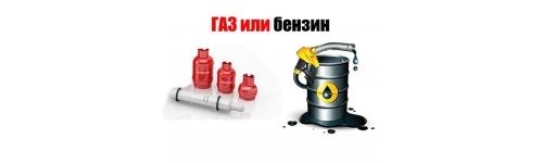 Газ, бензин, горючее